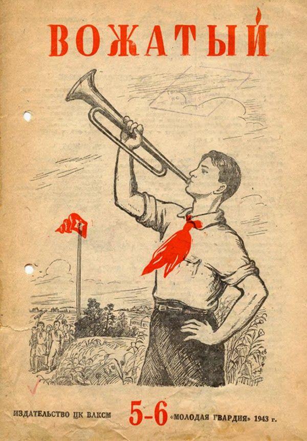 """журнал """"Вожатый"""", 1943"""
