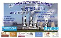 "RafTop Chess News: 3ο Ανοιχτό Τουρνουά Σκακιού ""Ελευθέρια"" 2017"