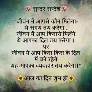 Good Morning Quotes In Hindi Font Archidev