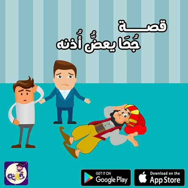 قصص مضحكة للاطفال قصة مسمار جحا من نوادر جحا تطبيق حكايات بالعربي Character Google Play Family Guy