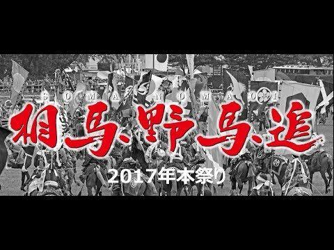 相馬野馬追 2017年(平成29年)総集編 2日目 - YouTube