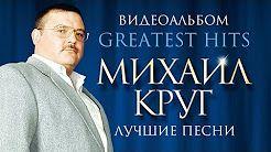 Михаил КРУГ - ЛУЧШИЕ ПЕСНИ /ВИДЕОАЛЬБОМ/ - YouTube