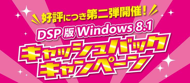 好評につき第二弾開催!DSP版 Windows 8.1 キャッシュバックキャンペーン