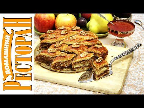 Пахлава - Kulinar24TV - YouTube