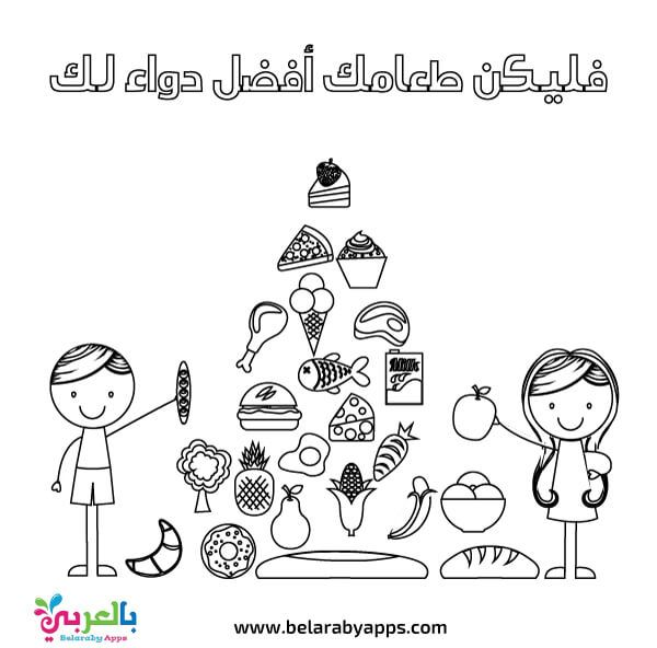 رسومات تلوين عن الغذاء الصحي والغير صحي للأطفال بالعربي نتعلم Projects To Try Fictional Characters Character