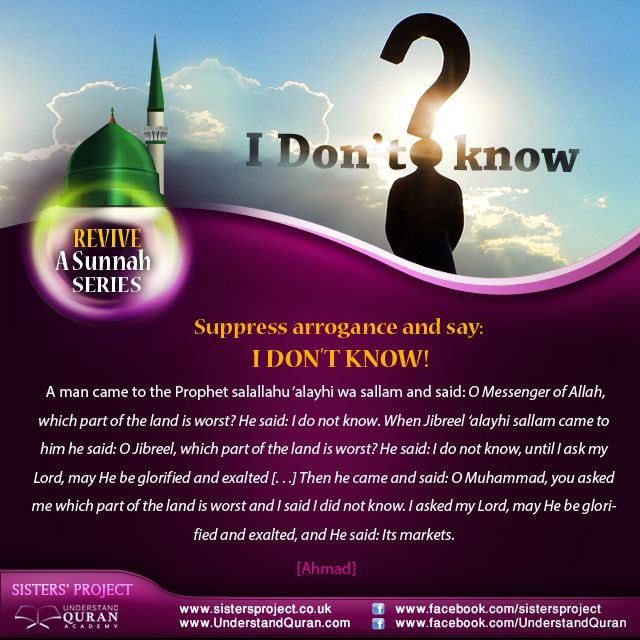 Not even our prophet (saws) or Jibreel knew all the answers, but when they didn't, they admitted it and consulted a higher power. Let's revive a sunnah by following their example and making a habit of admitting when we're in the dark about an issue! (Check out more sunnan and printable review posters here! )