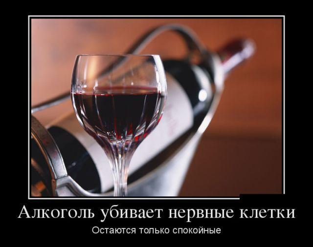 находится картинки для меня алкоголь что