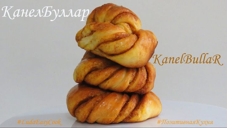 Шведские БУЛОЧКИ С КОРИЦЕЙ Канелбуллар Swedish buns KANELBULLAR
