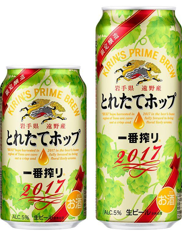 2017年10月24日(火) 「一番搾り とれたてホップ生ビール」