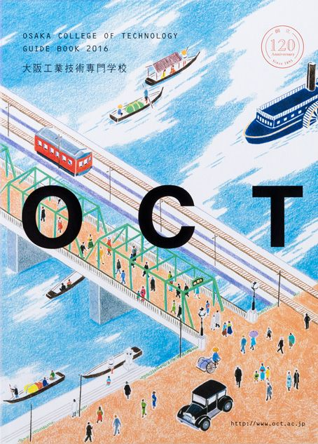Osaka College of Technology - Design: Yuma Harada (UMA/Design Farm); Illustration: Danny