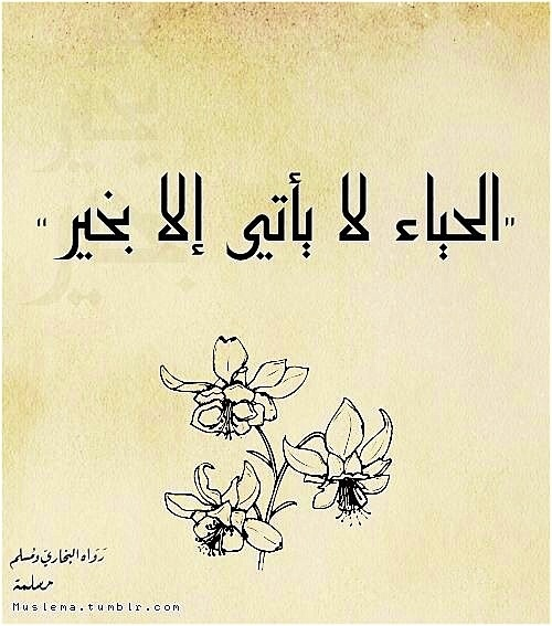 "Modesty (Prophet Muhammad ﷺ Quote) |   ""الحياء لا يأتي إلاّ بخير""   رواه البخاري والمسلم  Bashfulness and modesty doesn't bring anything but good. (Narrated by al-Bukhari and al-Muslim)"