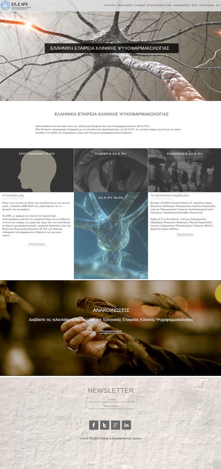 Ελληνική Εταιρεία Κλινικής Ψυχοφαρμακολογίας (ΕΛ.Ε.ΨΥ.) #website# by Cylicom