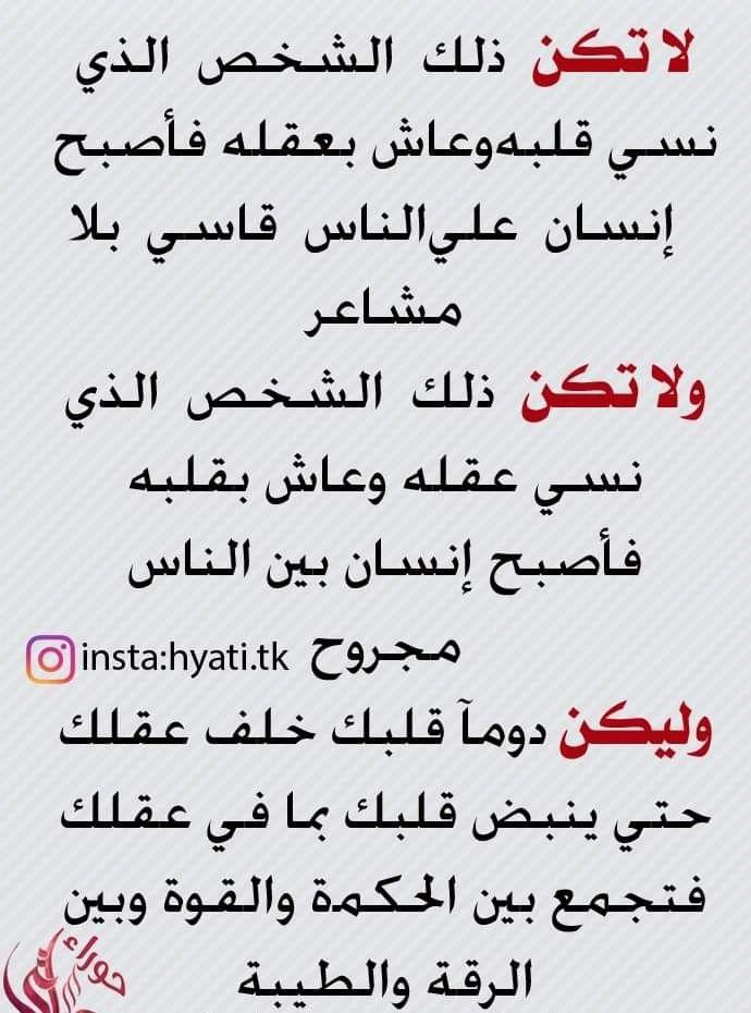 Pin By فلسطينية ولي الفخر On روائع الحكم Math Qoutes Math Equations