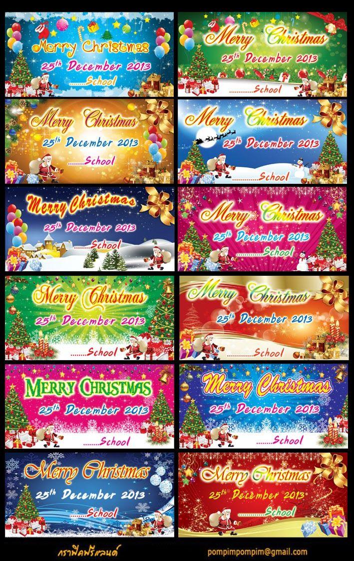 ไฟล์ ป้าย วันคริสมาส Merry christmas | กราฟิกดีไซน์ กราฟิก ...