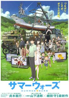 Summer Wars. Science fiction. Animated by Madhouse and distributed by Warner Bros. Directed by Mamoru Hosoda. 2009