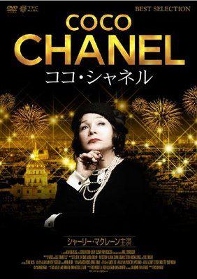 ファッション業界に生きるシャネルの半生を描いた映画「ココ・シャネル」。ファッショニスタにおすすめの映画