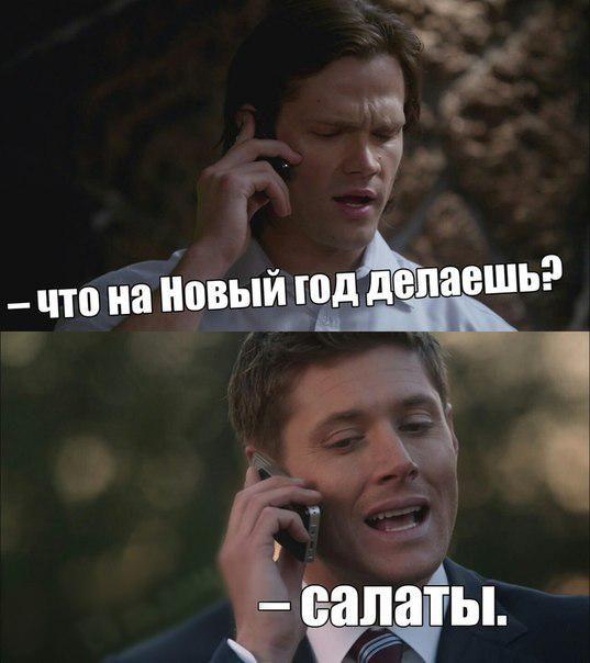 -Что на Новый год Делаешь? -Салаты. #Сэм_Винчестер #Дин_Винчестер #Мем #Сверхъестественное #Sam_Winchester #Dean_Winchester #Supernatural