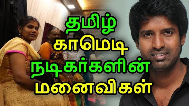 தமிழ் காமெடி நடிகர்களின் மனைவிகள் I Tamil Cinema News I Kollywood EcoKollywoodEco Chanel main focusing Tamil cinema news | tamil cinema review | tamil cinema | tamil cinema news | tamil cinema songs tamil cinema intervi... Check more at http://tamil.swengen.com/%e0%ae%a4%e0%ae%ae%e0%ae%bf%e0%ae%b4%e0%af%8d-%e0%ae%95%e0%ae%be%e0%ae%ae%e0%af%86%e0%ae%9f%e0%ae%bf-%e0%ae%a8%e0%ae%9f%e0%ae%bf%e0%ae%95%e0%ae%b0%e0%af%8d%e0%ae%95%e0%ae%b3%e0%ae%bf%e0%ae%a9-4/