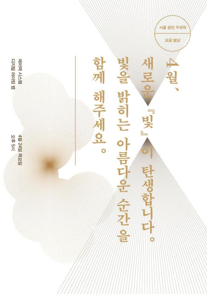 Airtec Renewal Show. invite card - joonghyun-cho