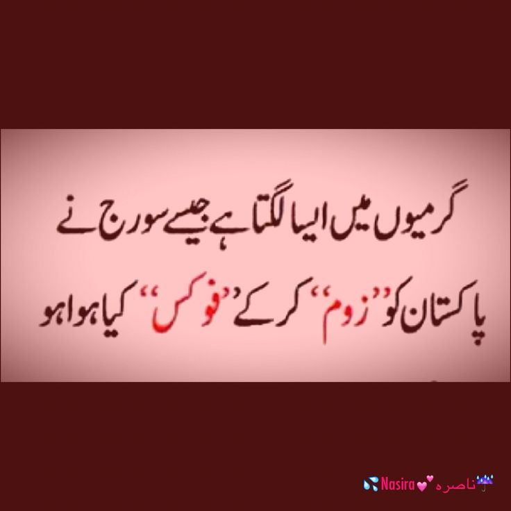 Funny Poetry Quotes In Urdu: 158 Best An Urdu Funny Joke Images On Pinterest