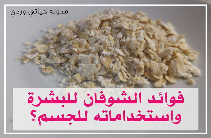 حياتي وردي فوائد الشوفان للبشرة وطرق استخدامه لبشرة الجسم المختلفة Food Oats Benefit