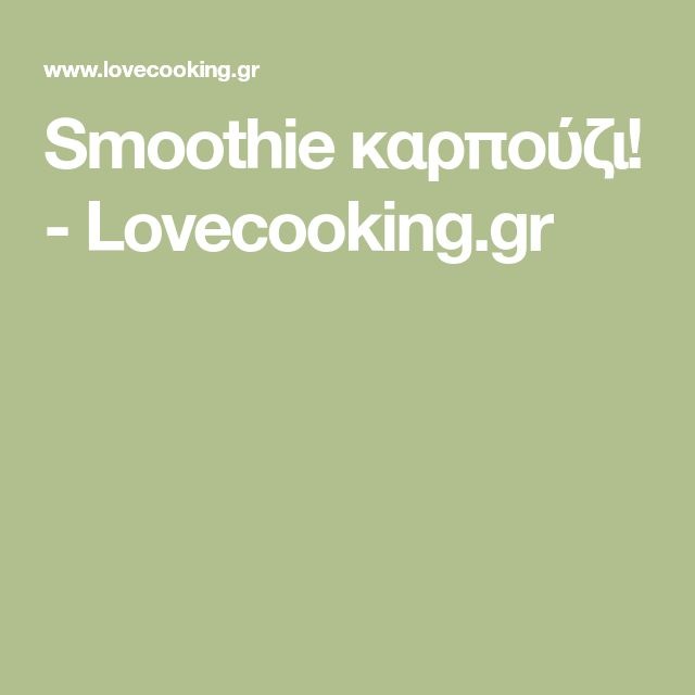 Smoothie καρπούζι! - Lovecooking.gr