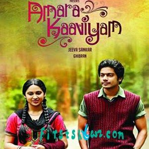 Superhit Tamil song Dheva Devathai Lyrics from 2014 movie Amara Kaaviyam #amarakaaviyam #amarakaaviyamlyrics #dhevadevathai
