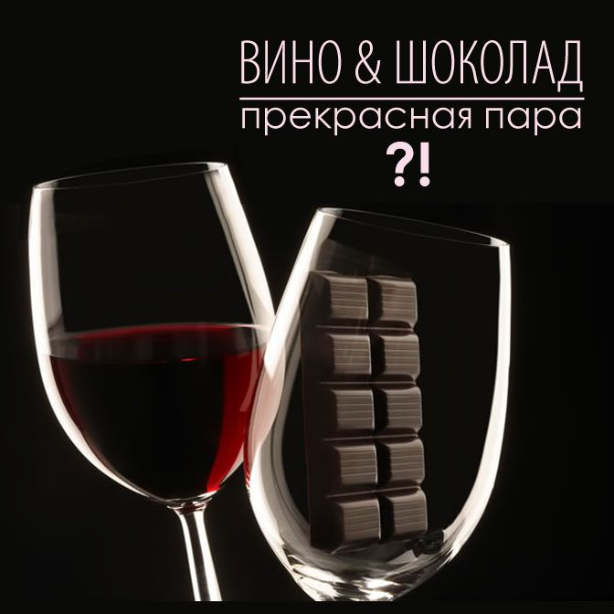 Вино и шоколад вечная тема у сомелье и критиков, кто говорит, что можно сочетать, кто говорит нельзя. Для рекламной статьи где подробно был раскрыт этот вопрос я разработала баннер....Подробнее о том как создавался макет читайте в моем блоге — www.elena-klein.ru #креатив #алкоголь #вино #реклама #баннера #дизайн #WEB #подарки #отдых #красное #цвет #шоколад #елена #КLЕЙН