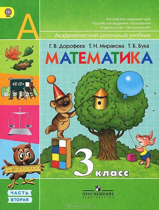 Конспект урока математики 1 класс занков сумма чисел значение суммы по новым фгос