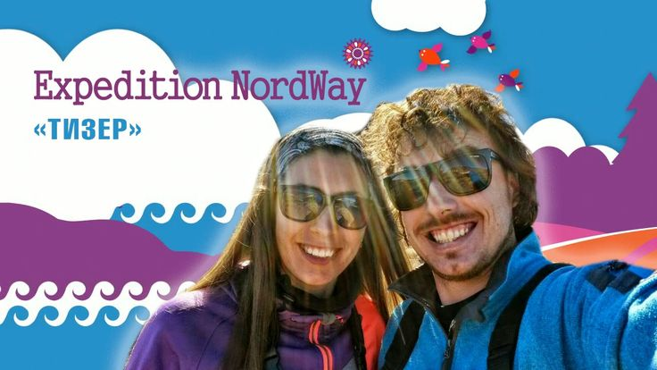 Скандинавия давно манила нас, но мы не могли определиться - в какую из стран мы хотим попасть больше всего. Поэтому решили посетить все!