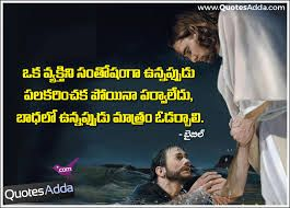 Telugu Church Is The Place Where People Meet To Praise The Jesus