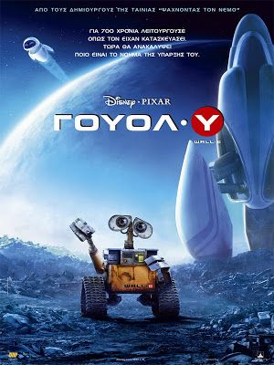 Kids Stuff: WALL E (ΓΟΥΟΛ Υ)