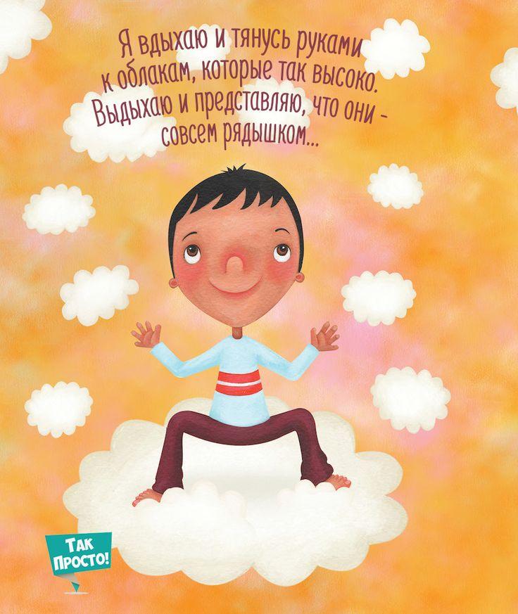 Йога для детей Облако Эта замечательная поз помогает выпустить наружу все скрытые зажимы и травмы, которые переживает ребенок. Глубоко вдыхая и выдыхая, ребенок должен представить, как все эмоции, которые его мучают, уходят вверх, в облака. Тянуться вверх руками к облакам — просить помощи у неба, набираться энергии. Если обучить ребенка этой технике, он сможет оставаться энергичным и уравновешенным даже в самых сложных ситуациях.