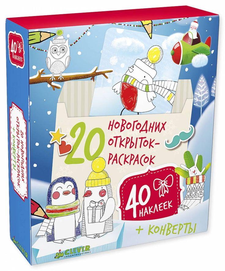20 новогодних открыток-раскрасок с наклейками. Для детей  5+  Фишки: - 20 новогодних открыток-раскрасок + 40 наклеек + конверты - Создаст настроение праздника и волшебства - Одна коробка позволит ребенку сделать своими руками подарки для всех родных и близких!  В детстве на Новый год мы мастерили оригинальные открытки в подарок. С помощью этого комплекта из 20 заготовок для открыток мы можем возродить эту замечательную традицию. Просто раскрасьте рисунок (они разные на каждой открытке)