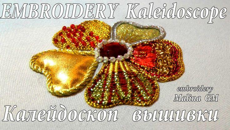 ВЫШИВКА (золотом)   \   EMBROIDERY (goldwork)