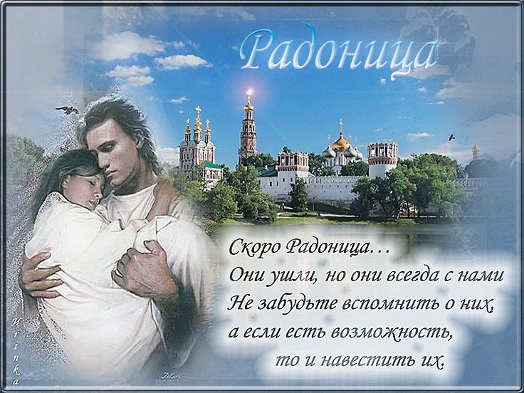 10 мая 2016  Родительский день, Радоница!