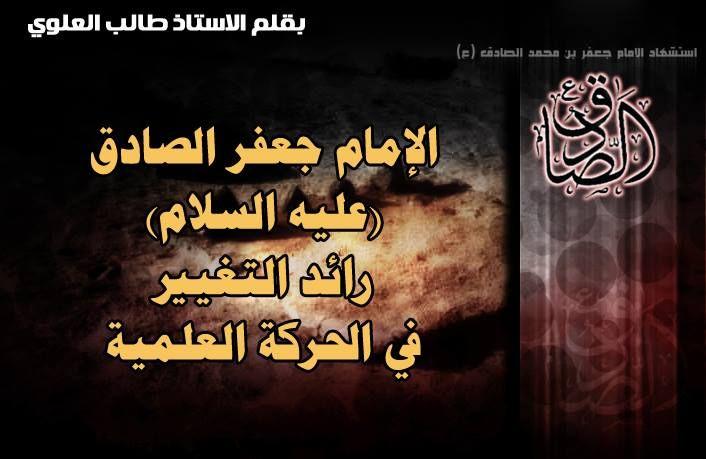 الإمام جعفر الصادق عليه السلام رائد التغيير في الحركة العلمية Blog Posts Post Blog