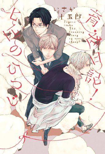 BLコミック|コミック・ラノベ・BL|本|表紙.JP