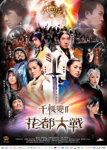 Blade of Kings  2004 Hong Kong Film  starring Charlene Choi  Gillian    Gillian Chung Blade Of Kings