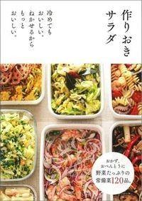 作り置きサラダ レシピ3品 cookpad
