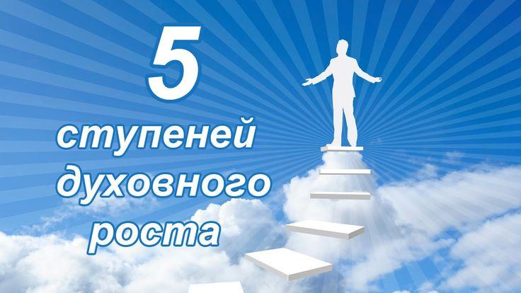 Эзотерика и духовное развитие. Пять ступеней духовного роста.(Сергей Рат...