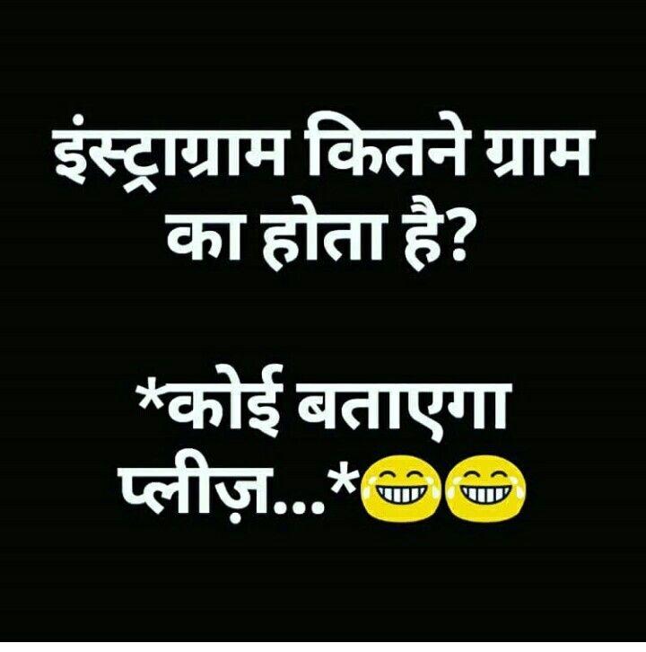 Pin By Haddi On Arun Latest Funny Jokes Very Funny Jokes Some Funny Jokes