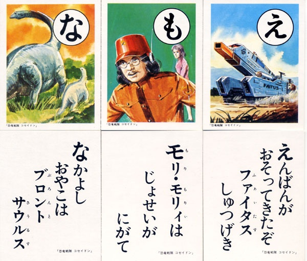 Koseidon Squadron Dinosaur playing cards from '79. A Tsuburaya Production television show.