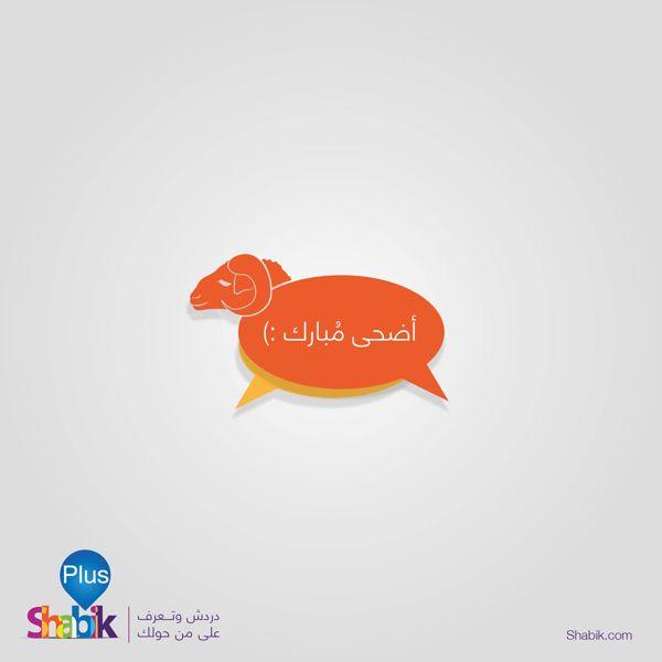 https://www.behance.net/gallery/11332105/ShabikPlus-Eid-Al-Adha-2013-Greeting-Card
