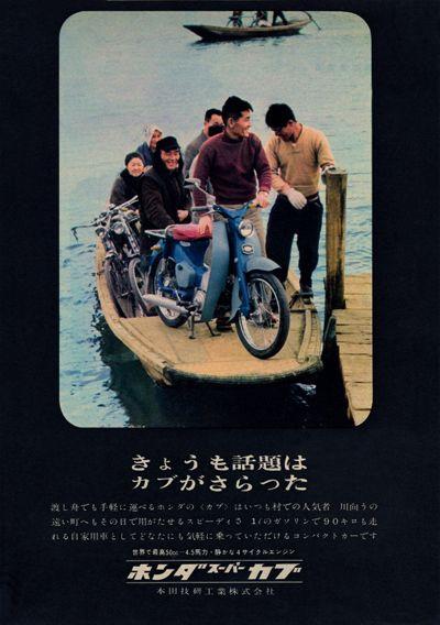 Honda | モーターサイクル・グラフィティ | Super Cub C100