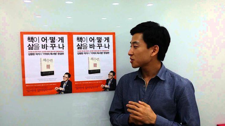 김병완 작가의 책수련 책 독자 인터뷰 11
