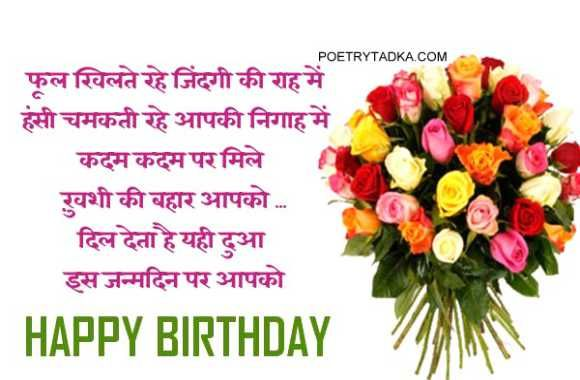 Happy Birthday Hindi Wishes Shayari For Girlfriend Happy