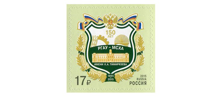 COLLECTORZPEDIA 150th Anniversary of the Foundation of Russian Timiryazev State Agrarian University
