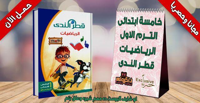 حصريا كتاب قطر الندى في الرياضيات للصف الخامس الابتدائي الترم الاول 2019 Books Fifth Grade Book Cover