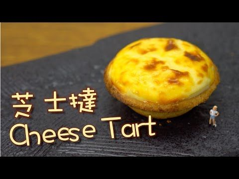 Cheese Tart 芝士撻 by 點Cook Guide - YouTube